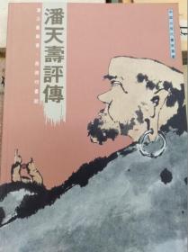 潘公凯著  潘天寿评传   86年初版,包快递