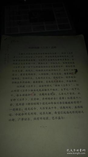 著名版本目录学家顾廷龙批改稿本