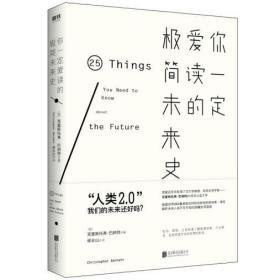 你爱读的极简未来史 正版 克里斯托弗巴纳特  9787559628169