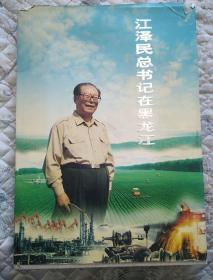 江泽民总书记在黑龙江