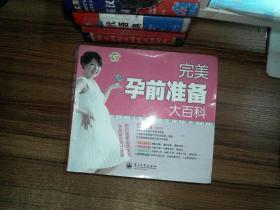 完美孕前准备大百科(全彩)