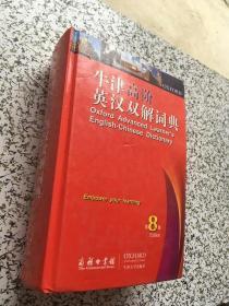 牛津高阶英汉双解词典(第8版) 附光碟