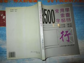 李榮國簽名本;3500常用字索查字帖.行書