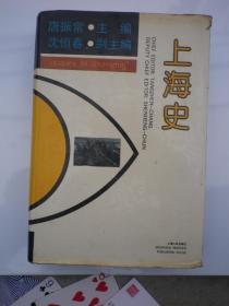 《上海史》唐振常 主编  共1073页.