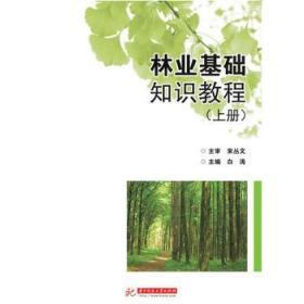 林业基础知识教程:全2册