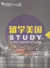 留学美国(2015年)