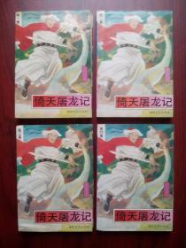 倚天屠龙记,全套1-4册,竖排版