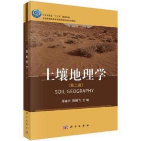 土壤地理学(第二版)