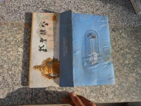 台历;2012CALENDAR农历壬辰年{龙年}武圣关公