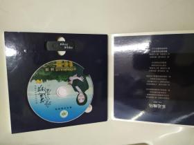 """《乐道廊坊》(这个光盘盒,收录了廊坊城市旅游主题歌""""乐道廊坊"""",有通俗版、民族版、英文版。配光盘、U盘)"""