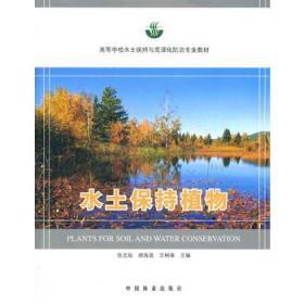 高等学校水土保持与荒漠化防治专业教材:水土保持植物