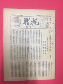 1938年(抗战)第40期,我陆空军会攻芜湖,国际反侵略运动,