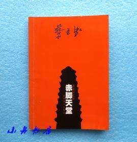 新中国美术奠基人之一  蔡若虹(1910-2002) 晚年签赠本《赤脚天堂:延安回忆录》 保真精品