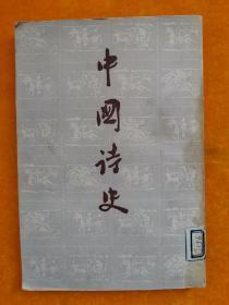 中国诗史(中)