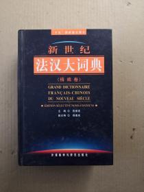 """""""十五""""国家重点图书:新世纪法汉大词典(精编卷)"""