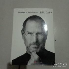 史蒂夫·乔布斯传(精装版)