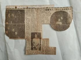 民国或50年代剪报:白杨陶金再度合作-八年离乱