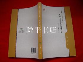 青藏人文与思考丛书:藏族生死观与丧葬习俗