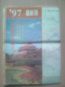 """旅游图--北京,""""97""""最新版旅游交通图(1997年版)"""