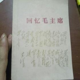 回忆毛主席(毛泽东油画页没有缺,没有笔迹,清新干净,直得收藏,