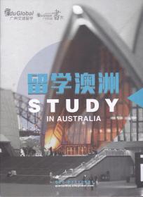 留学澳洲(2015年)
