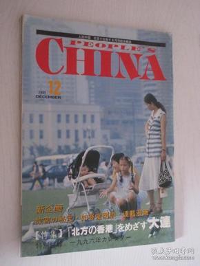 人民中国  1995年12期