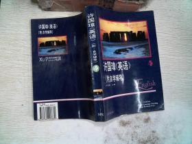 许国璋英语4  ...