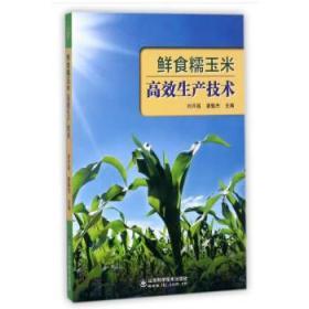 鲜食糯玉米高效生产技术
