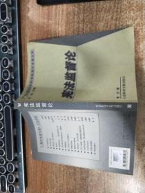 中国社会科学院青年学者文库·政法系列:宪法监督论