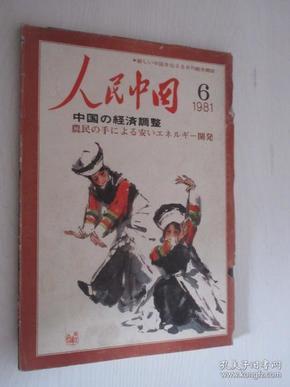 人民中国  1981年6期