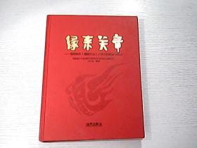 缘系关帝 海峡两岸(福建东山)关帝文化旅游节纪实  作者刘小龙签名
