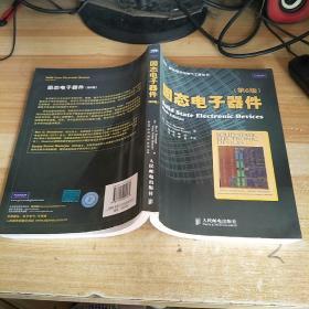 固态电子器件(第6版)