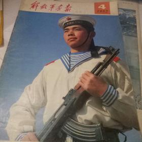 解放军画报1982.4