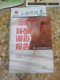 2016-2017广东地区薪酬调查报告