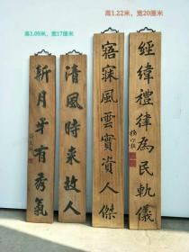 后人制作楠木对联,保存完整,品相及尺寸如图,书房办公室等收藏摆设佳品。一副1350元,下单前请备注要哪一套。