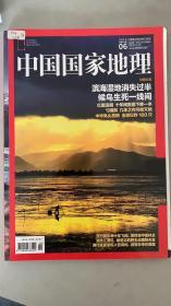 中国国家地理  2016   6
