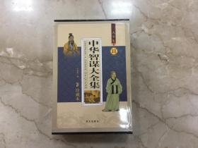 中华智谋大全集 全四册