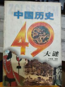 《中国历史49大谜》