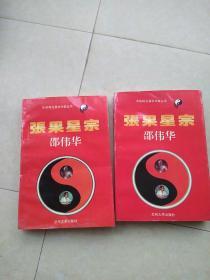 中华稀见易学术数丛书:《张果星宗》(上下全)