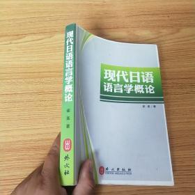 现代日语语言学概论