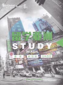 留学亚洲(2015年)