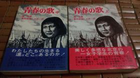 日文版《青春之歌》上中二册