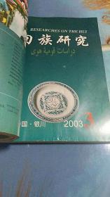 回族研究 2003年 第1-4期 全年合售