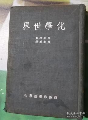 《化学世界》,民国商务版。