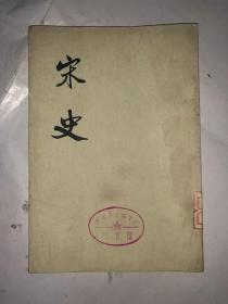 宋史8  第八册 竖版繁体 馆藏