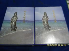 磁带   印光大师法语   16盘全套  2个盒装