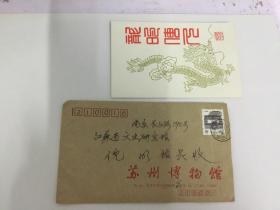 上款江苏省文史馆倪明    文史馆名誉馆员贺卡一张