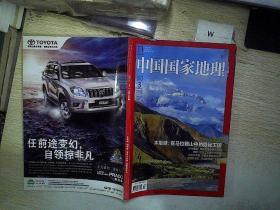 中国国家地理     2013.3