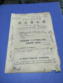 商业部公报(1964年第11期)