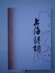 上海诗词2016第2卷